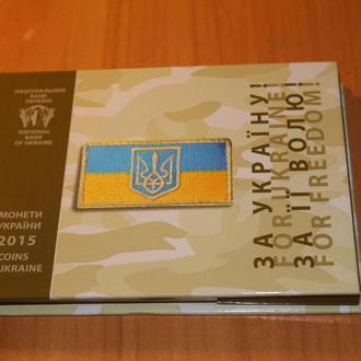 Украина набор НБУ 2015 г.