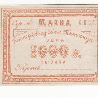 Кооператив объединения сотрудников Татсоюза Татарстан Казань 1000 рублей