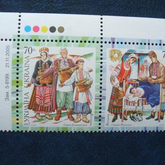 УКРАИНА. 2005. Український народний одяг. MNH
