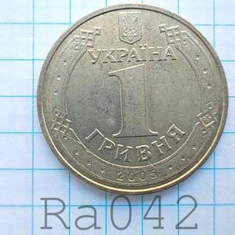 Монета Украина 2005 1 гривна гривня Володимир Великий (не магнитная) см. гурт