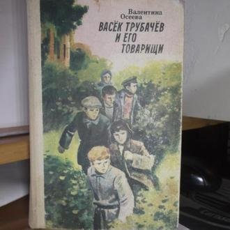 Осеева. Васек Трубачев и его товарищи
