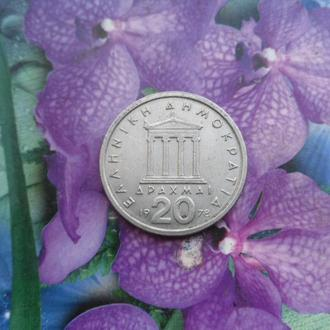 Греция 20драхм 1978г
