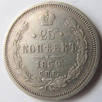 25 копеек 1859 год