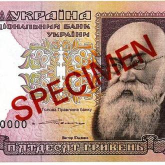 Официальный буклет 50 гривен 1996 Ющенко Украина образец зразок specimen редкая