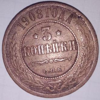 3 копейки 1908год! С.П.Б.