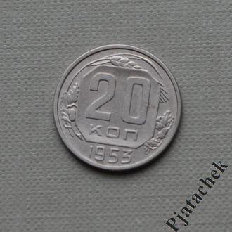20 копеек 1953 г. СССР Состояние