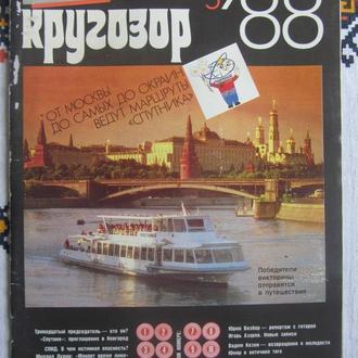 Кругозор №5, 1988, звуковой журнал