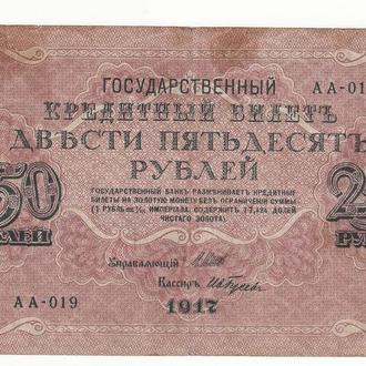 250 рублей 1917 Шипов Гусев, стартовая серия советского выпуска