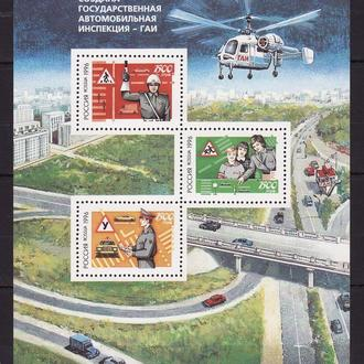 Россия 1996 60 лет ГАИ Автомобили Вертолет Милиция блок**