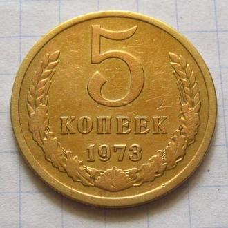 СССР_ 5 копеек 1973 года оригинал