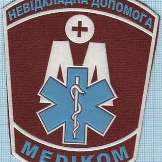 Шеврон Скорая помощь . Медицина . Медиком . Украина.