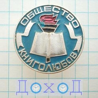 Значок Общество Книголюбов №4