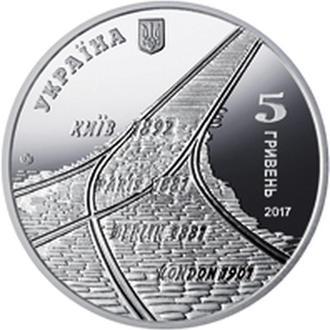 5 гривень 2017, 125 років трамвайному руху в Києві