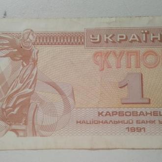 Украина 1 грн. 1991 г.