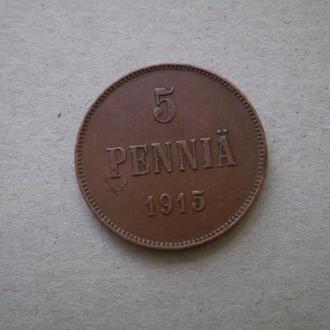 5 пенни 1915г. Россия для Финляндии. Распродажа!!!