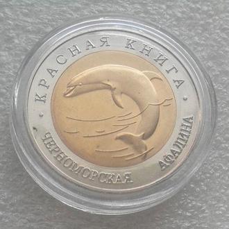 50 рублей 1993 года Черноморская афалина, копия