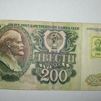 Приднестровье. 200 рублей 1992 г.