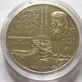 Україна_ Міжнародний рік астрономії  5грн. 2009р.