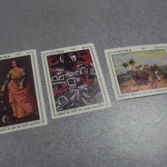 марки Куба 1971 живопись искусство лот 3 шт негаш №75