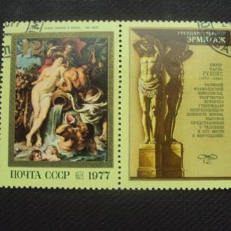 СССР 1977 гаш.