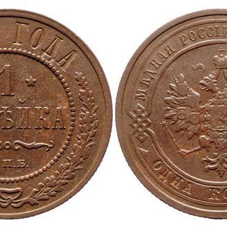 1 копейка 1913 года №3693