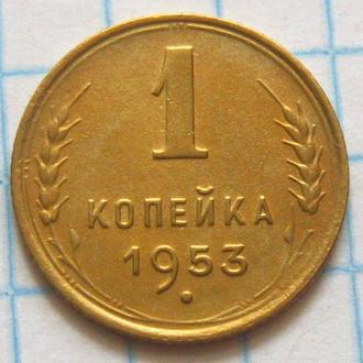 СССР_ 1 копейка 1953 года оригинал