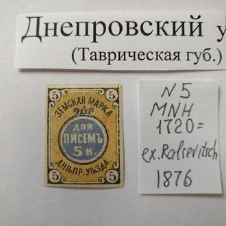 Украина. Земство.. Земство.1876 г. Днепровский уезд. № 5