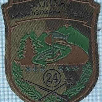 Шеврон ВС Украины 24 Железная механизированная дивизия. ЗСУ.