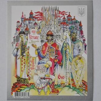 Україна 2013  900 років Уставу Володимира Мономаха
