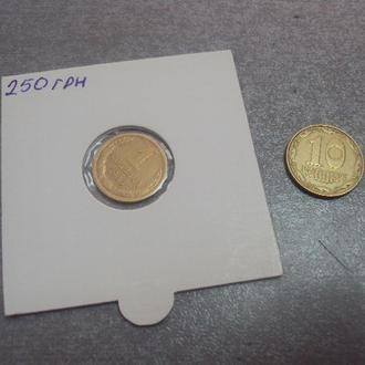 монета 1 копейка 1966 федорин № 141 №943
