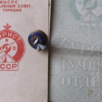турист СССР с удостоверением