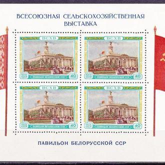 СССР 1955 Белорусская ССР MH