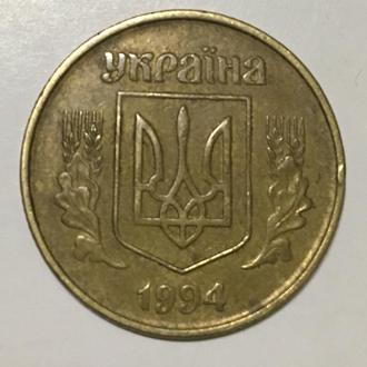 50 копійок 1994