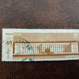 Монголия 1961