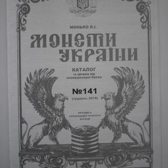 каталог цінник на монети України з 1995 року по декабрь грудень 2018 року книжка брошура брошурка