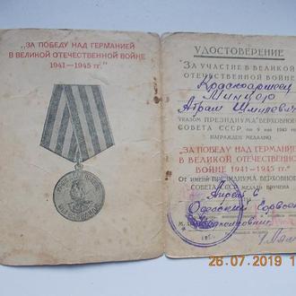 За Победу над Германией  документ