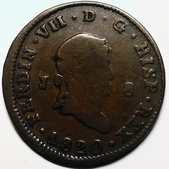 Испания 8 мараведи 1820 год. СОСТОЯНИЕ!!
