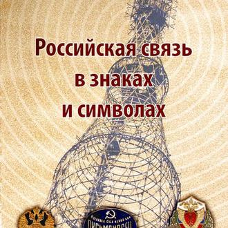 Российская связь в знаках и символах - на CD