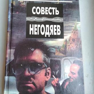 Чингиз Абдуллаев. Совесть негодяев.