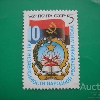 СССР 1985 Ангола MNH