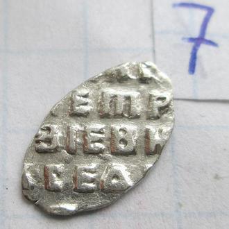 Чешуйка(копейка)Петр 1. .Серебро.Оригинал.