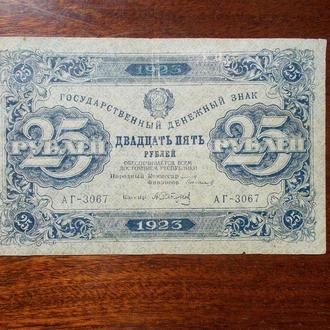 25 рублей 1923 года, состояние F