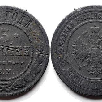 3 копейки 1873 ЕМ года №2746