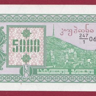 5000 Купонов 1993,(5) Грузия