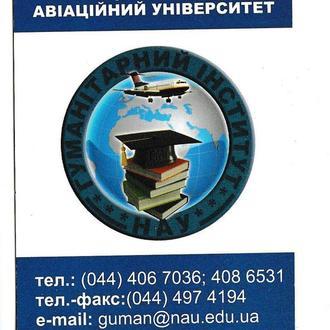 Календарик 2012 Авиа, Національний Авіаційний Університет, НАУ