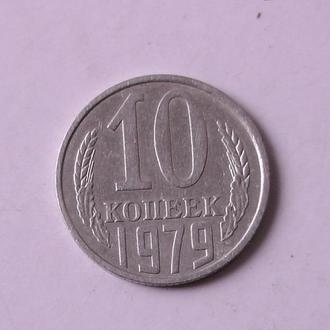 10 копеек СССР 1979 год (330)