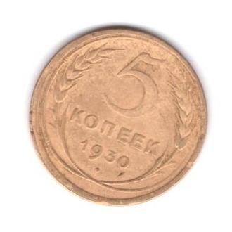 1930 СССР 5 копеек