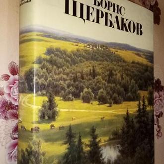 Борис Щербаков. Альбом.