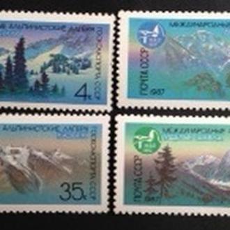 СССР  1987г Международные альпийские лагеря Госкомспорта