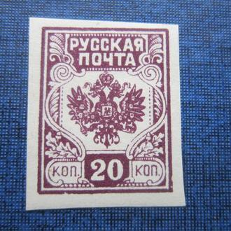 марка Гражданская Война Авалов-Бермонд 20 коп MH